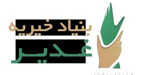 بنیاد خیریه غدیر